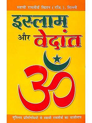 इस्लाम और वेदांत: Islam and Vedanta