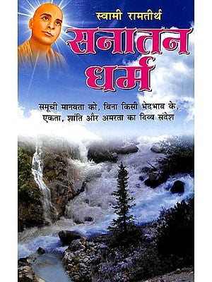 सनातन धर्म: Sanatan Dharma