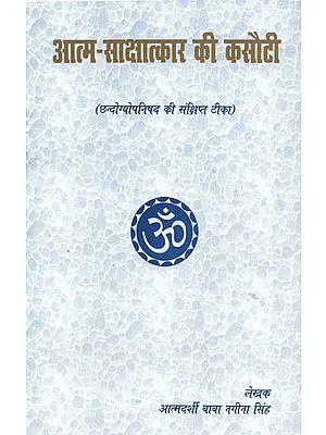 आत्म-साक्षात्कार की कसौटी: A Brief Commentary on The Chandogya Upanishad