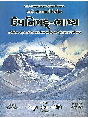 ઉપનિષદ્ ભાષ્ય (તૈત્તિરીય, માંડુક્ય અને શ્વેતાશ્વર ઉપનિષદ) - Upanishad Bhashya-Taittiriya, Mandukya and Shwetashwara Upanishads (Gujarati)