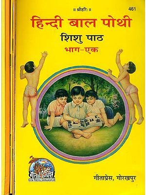 हिन्दी बाल पोथी -शिशु पाठ: For Teaching Children with Short Stories (Set of 5 Volumes)