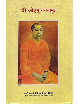 हरी ओ३म् वचनामृत: Hari Om  Vachnamrit (An Old and Rare Book)