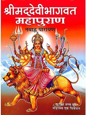 श्रीमद्देवी भागवत महापुराण: Srimad Devi Bhagwat Mahapurana (Navaahn Parayan)