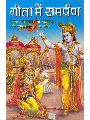गीता में समर्पण: Dedication in the Gita
