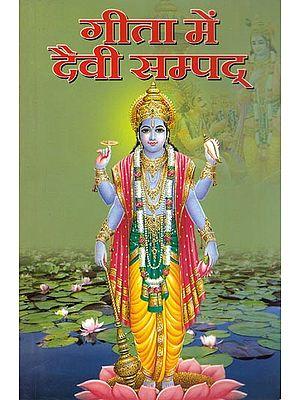 गीता में दैवी सम्पद: 15 Discourses of Swami Kutasthanand Ji Maharaj