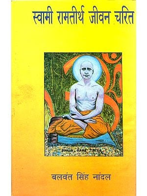 स्वामी रामतीर्थ जीवन चरित: Life Story of Swami Rama Tirtha (An Old and Rare Book)