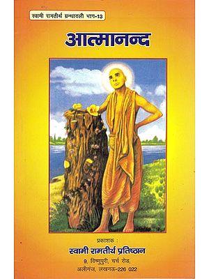 आत्मानन्दा: Atma Ananda
