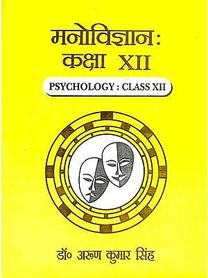 मनोविज्ञान कक्षा XII: Psychology for Class XII
