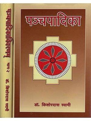 पञ्चपादिकाविवरणम्: Panchapadika With Vivarnam (Set of Two Volumes)