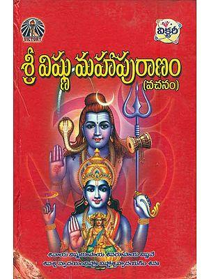 శ్రీ విష్ణు మహాపురాణం: Shri Vishnu Mahapurana (Telugu)