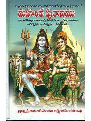 మహా శివ పురాణము: Maha Shiv Purana (Telugu)
