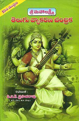 తెలుగు వ్యాకరణ చంద్రిక: Telugu Vyakarana Chandrika