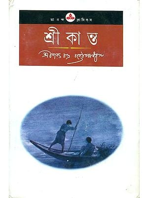 শ্রীকান্ত: Shrikant in Bengali (Novel)