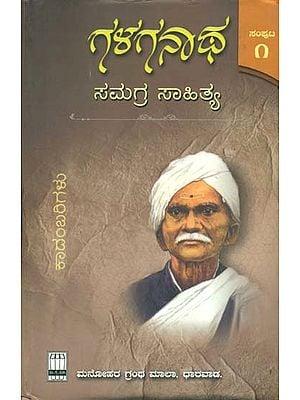 ಗಳಗನಾಥ ಸಂಗ್ರಹ ಸಾಹಿತ್ಯ : Galaganatha Samagra Sahitya - A Novel (Vol-I)