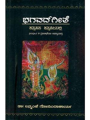 ಭಗವದ್ಗೀತೆ: Bhagavad Gita (Kannada)
