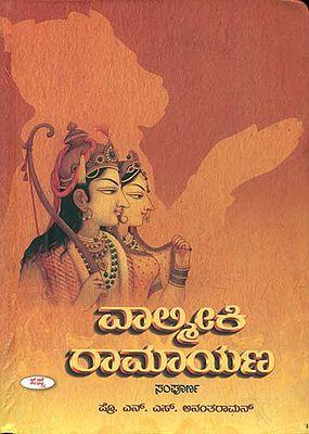 ವಾಲ್ಮೀಕಿ ರಾಮಾಯಣ: Valmiki Ramayana (Kannada)