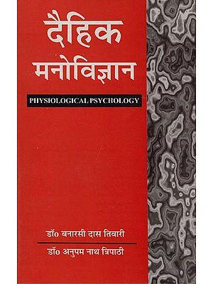 दैहिक मनोविज्ञान: Physiological Psychology