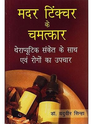 मदर टिंक्चर के चमत्कार: Miracles of Mother Tinctures with Therapeutic Hints and Treatment of Diseases