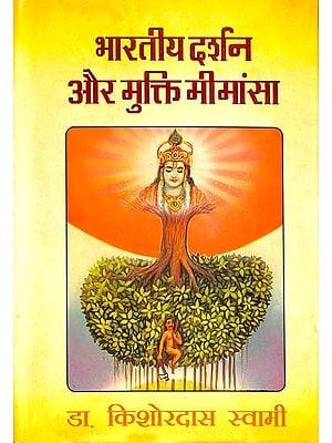 भारतीय दर्शन और मुक्ति मीमांसा: Indian Philosophy and Mukti Mimamsa