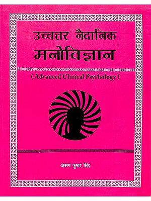 उच्चतर नैदादिक मनोविज्ञान: Advanced Clinical Psychology