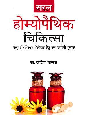 होम्योपैथिक चिकित्सा: Homeopathic Treatment