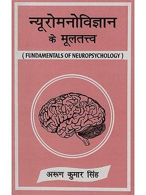 न्यूरोमनोविज्ञान के मूलतत्व: Fundamentals of Neuropsychology