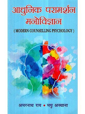 आधुनिक परामर्श मनोविज्ञान: Modern Counselling Psychology