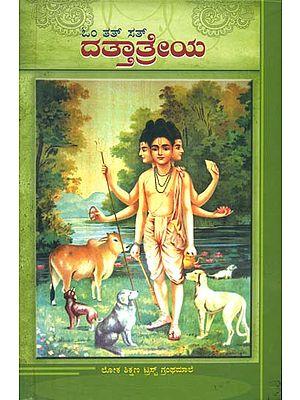 ದತ್ತಾತ್ರೇಯ: Dattatreya in Kannada