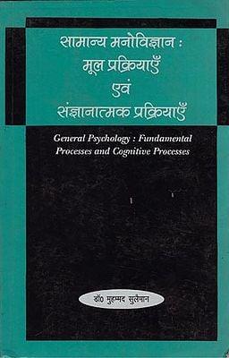 सामान्य मनोविज्ञान : मूल प्रक्रियाएँ एवं संज्ञानात्मक प्रक्रियाएँ: General Psychology : Fundamental Processes and Cognitive Processes