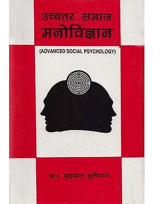 उच्चतर समाज मनोविज्ञान: Advanced Social Psychology