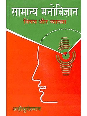 सामान्य मनोविज्ञान: General Psychology (Themes and  Interpretation)