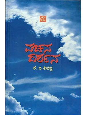 ವಚನ ದರ್ಶನ: Vachana Darshana (Kannada)