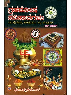 ಗ್ರಹ ದೋಷ ಪರಿಹಾರಗಳು: Graha Dosha Parihargalu (Kannada)