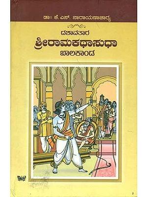 ಶ್ರೀ ರಾಮಕಥಾ ಸುಧಾ: Shree Ramakatha Sudha (Kannada)