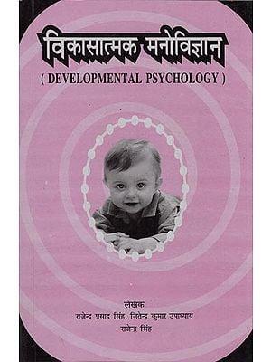 विकासात्मक  मनोविज्ञान: Developmental Psychology