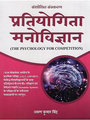 प्रतियोगिता मनोविज्ञान: The Psychology For Competition