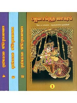 பஜனாம்ருத ஸாகரம்: Bajanamrutha Sagaram -An  Encyclopedia of Pracheena Bajan Sampradha in Set of 4 Volumes (Tamil)