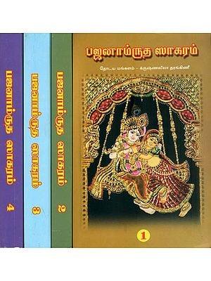 பஜனாம்ருத ஸாகரம்: Bajanamrutha Sagaram -An  Encyclopedia of Pracheena Bajan Sampradha in Set of 4 Volumes (Tamil)
