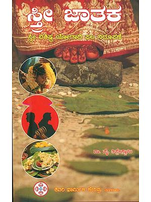 ಸ್ತ್ರೀ ಜಾತಕ: Sthree Jathaka - Informative Booklet on Horoscope of Woman (Kannada)