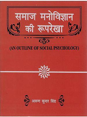 समाज मनोविज्ञान की रुपरेखा: An Outline of Social Psychology