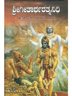 ಗೀತಾರತ ರತ್ನನಿಧಿ:  Geethartha Ratnanidhi (Kannada)