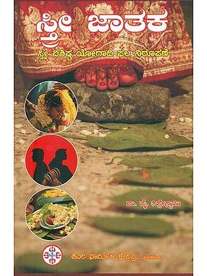 ಸ್ತ್ರೀ  ಜಾತಕ: Sthree Jathaka - Informative Booklet on Horoscope of Woman (Kannada)