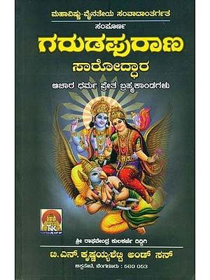 ಸಂಪೂರ್ಣ ಗರುಡಪುರಾಣ ಸಾರೋದ್ಧಾರ: Sampurna Garuda Purana Saroddhara (Kannada)