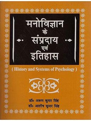 मनोविज्ञान के संप्रदाय एवं इतिहास: History and Systems of Psychology