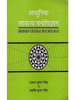 आधुनिक सामान्य मनोविज्ञान: Modern General Psychology