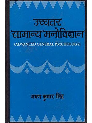 उच्चतर सामान्य मनोविज्ञान: Advanced General Psychology