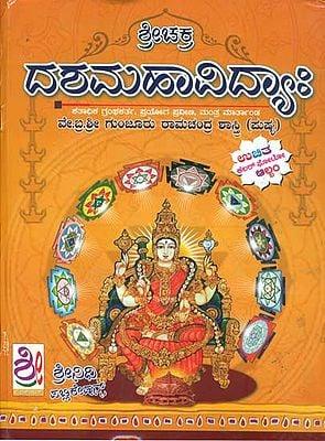 ಶ್ರೀಚಕ್ರ ದಶಮಹಾವಿದ್ಯಾಹ: Srichakra Dashamahavidya (Kannada)