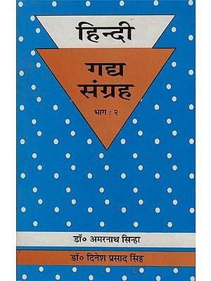 हिंदी गद्दा संग्रह भाग:२: Pross Collection of Hindi (Part-2)