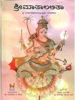 ಶ್ರೀಮಾತಾಲಲಿತ: Shri Lalita Sahasranama Stotra (Kannada)