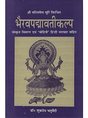 भैरवपद्मावतीकल्प: Bhairava Padmavati Kalpa